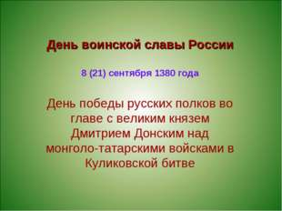 День воинской славы России 8 (21) сентября 1380 года День победы русских полк
