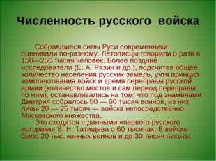 Численность русского войска Собравшиеся силы Руси современники оценивали по