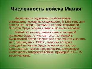 Численность войска Мамая Численность ордынского войска можно определить, ис