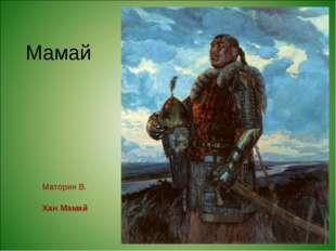 Мамай Маторин В. Хан Мамай