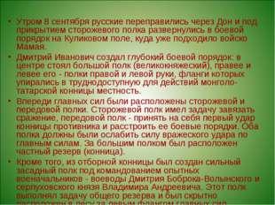 Утром 8 сентября русские переправились через Дон и под прикрытием сторожевого