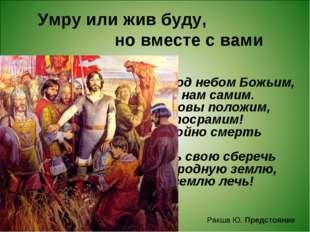 Умру или жив буду, но вместе с вами Други! Мы живем под небом Божьим, А в б