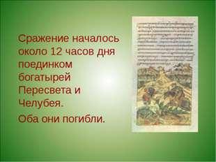 Сражение началось около 12 часов дня поединком богатырей Пересвета и Челубея.