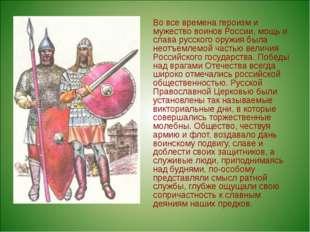 Во все времена героизм и мужество воинов России, мощь и слава русского оружия