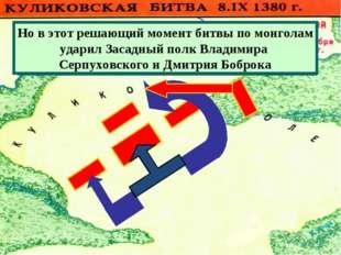 Монголы атаковали Большой полк. Но он стойко отражал атаки противника . И тог
