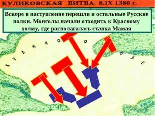 Вскоре в наступление перешли и остальные Русские полки. Монголы начали отходи