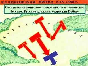 Отступление монголов превратилось в паническое бегство. Русские дружины одерж
