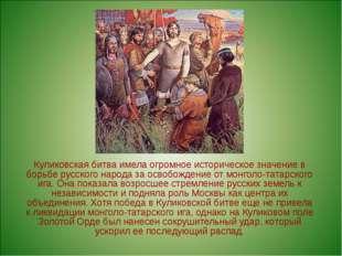 Куликовская битва имела огромное историческое значение в борьбе русского наро