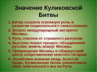 Значение Куликовской Битвы Битва сыграла огромную роль в развитии национально