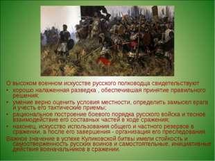 О высоком военном искусстве русского полководца свидетельствуют хорошо налаже