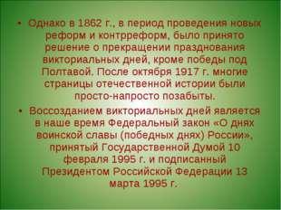 Однако в 1862 г., в период проведения новых реформ и контрреформ, было принят