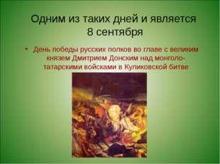 Одним из таких дней и является 8 сентября День победы русских полков во главе