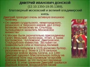 ДМИТРИЙ ИВАНОВИЧ ДОНСКОЙ (12.10.1350-19.05.1389), благоверный московский и ве