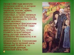 Летом 1380 года монголо-татарское войско, в которое входили также отряды черк