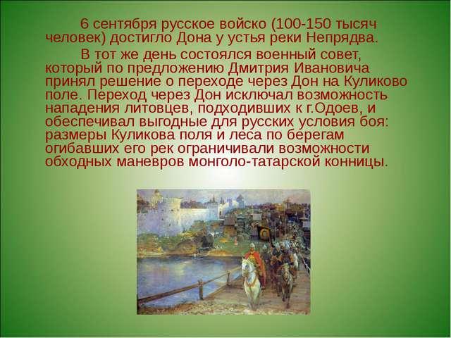 6 сентября русское войско (100-150 тысяч человек) достигло Дона у устья реки...