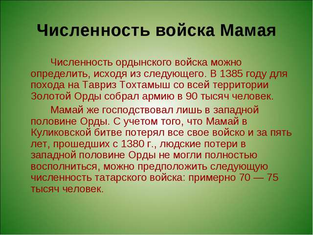 Численность войска Мамая Численность ордынского войска можно определить, ис...