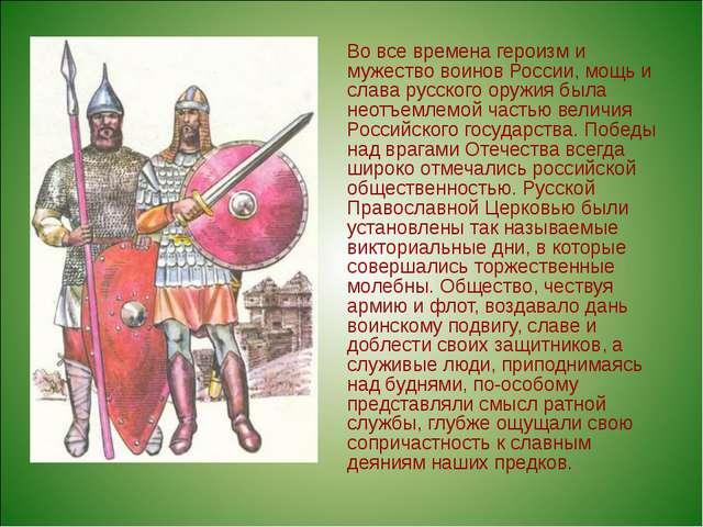 Во все времена героизм и мужество воинов России, мощь и слава русского оружия...