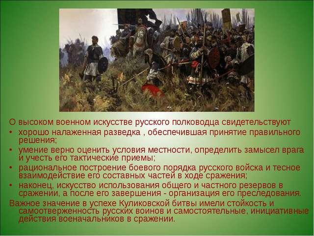 О высоком военном искусстве русского полководца свидетельствуют хорошо налаже...