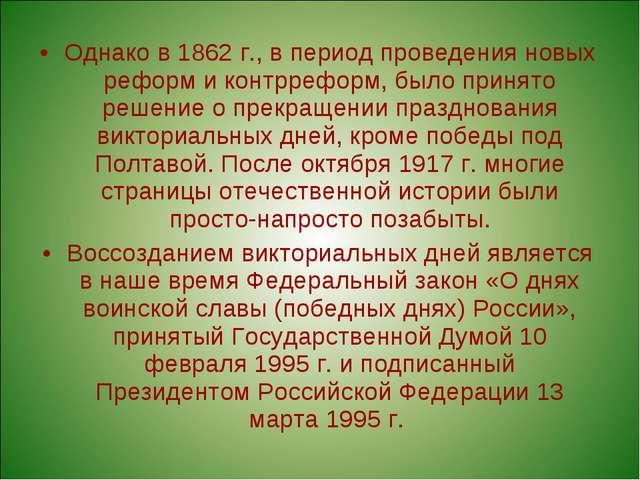 Однако в 1862 г., в период проведения новых реформ и контрреформ, было принят...