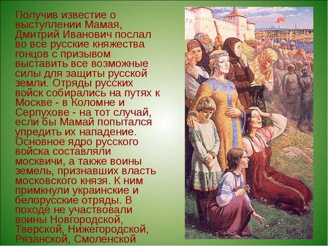 Получив известие о выступлении Мамая, Дмитрий Иванович послал во все русские...