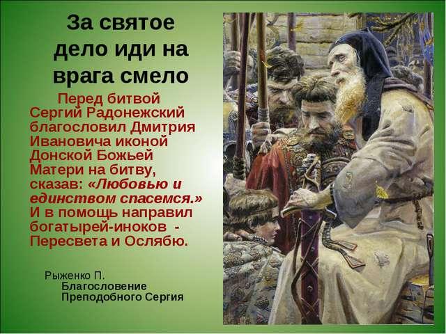 За святое дело иди на врага смело Перед битвой Сергий Радонежский благослов...