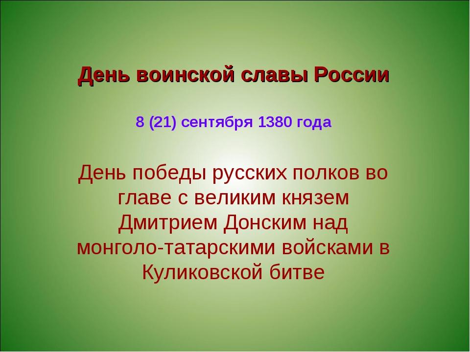 День воинской славы России 8 (21) сентября 1380 года День победы русских полк...
