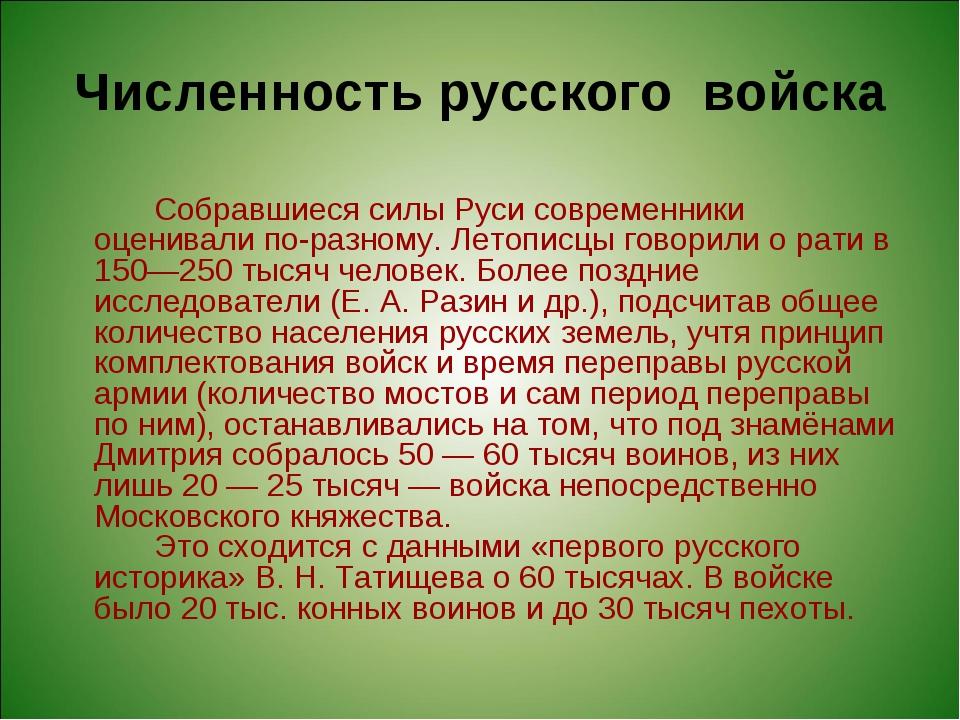 Численность русского войска Собравшиеся силы Руси современники оценивали по...