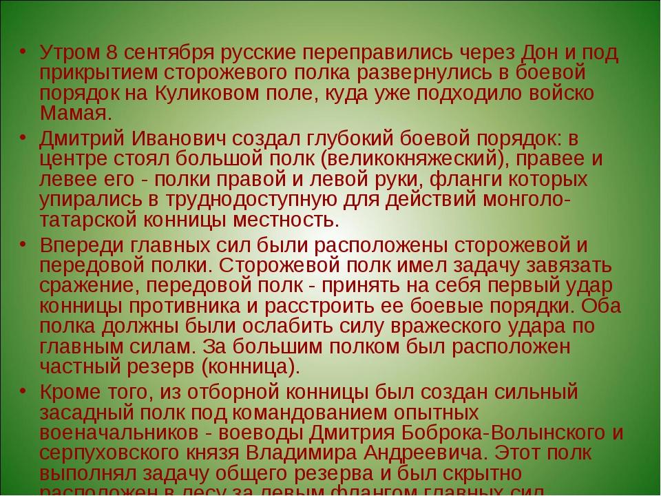 Утром 8 сентября русские переправились через Дон и под прикрытием сторожевого...