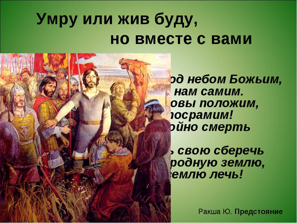 Умру или жив буду, но вместе с вами Други! Мы живем под небом Божьим, А в б...