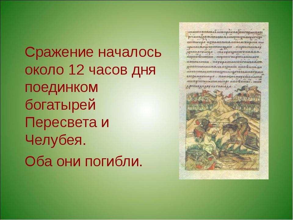 Сражение началось около 12 часов дня поединком богатырей Пересвета и Челубея....