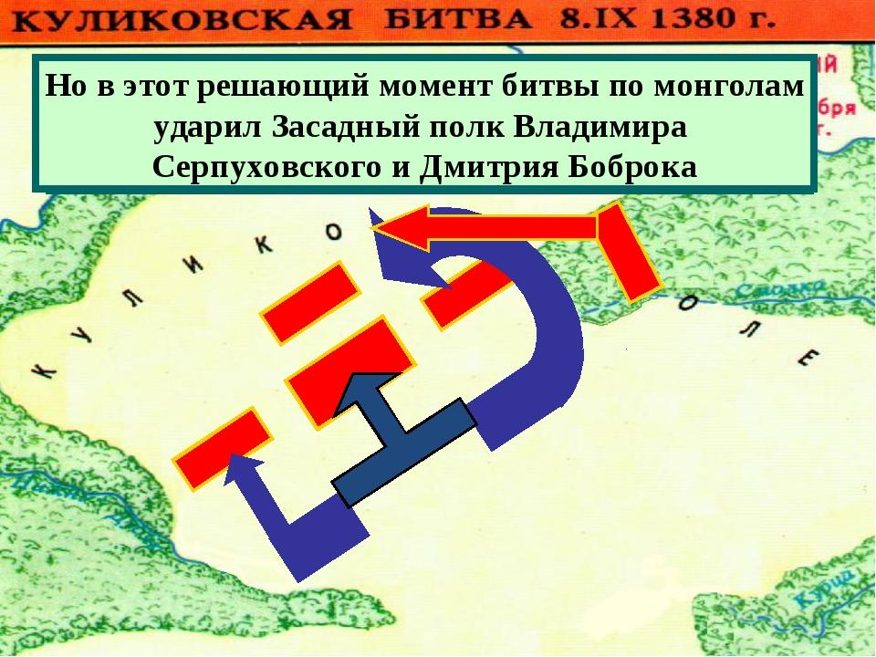 Монголы атаковали Большой полк. Но он стойко отражал атаки противника . И тог...