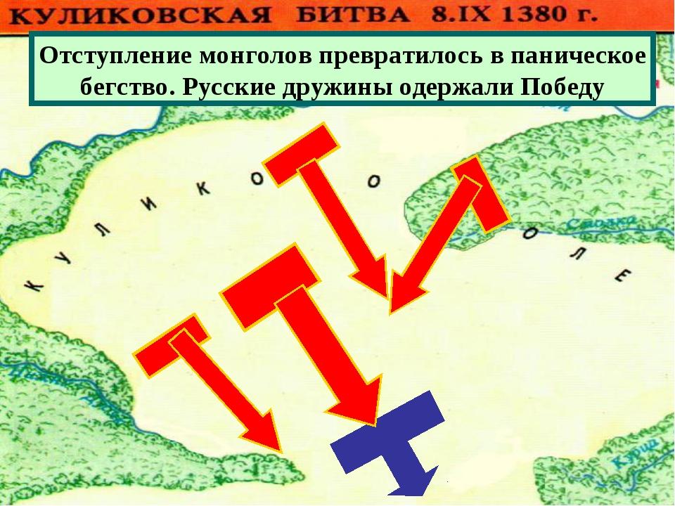 Отступление монголов превратилось в паническое бегство. Русские дружины одерж...