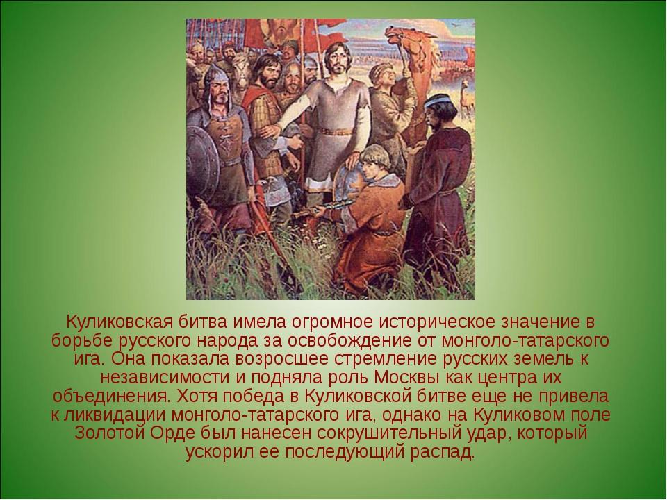 Куликовская битва имела огромное историческое значение в борьбе русского наро...