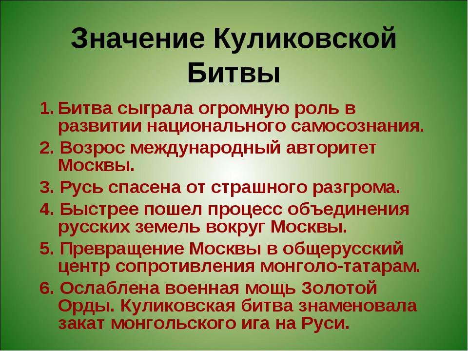 Значение Куликовской Битвы Битва сыграла огромную роль в развитии национально...
