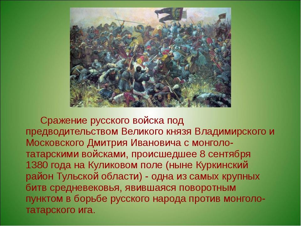 Сражение русского войска под предводительством Великого князя Владимирского и...