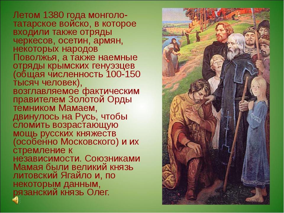 Летом 1380 года монголо-татарское войско, в которое входили также отряды черк...