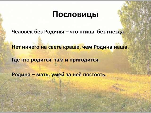 Пословицы