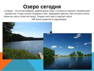 Селигер – это по-настоящему удивительное озеро. Селигер не затронут техническ