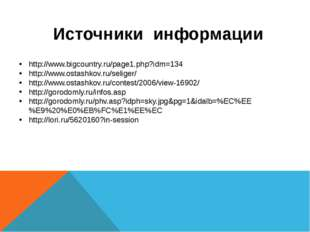 http://www.bigcountry.ru/page1.php?idm=134 http://www.ostashkov.ru/seliger/ h