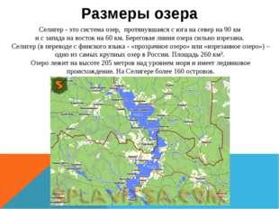 Размеры озера Селигер - это система озер, протянувшаяся с юга на север на 90