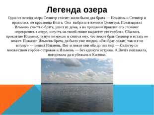 Одна из легенд озера Селигер гласит: жили были два брата— Ильмень и Селигер