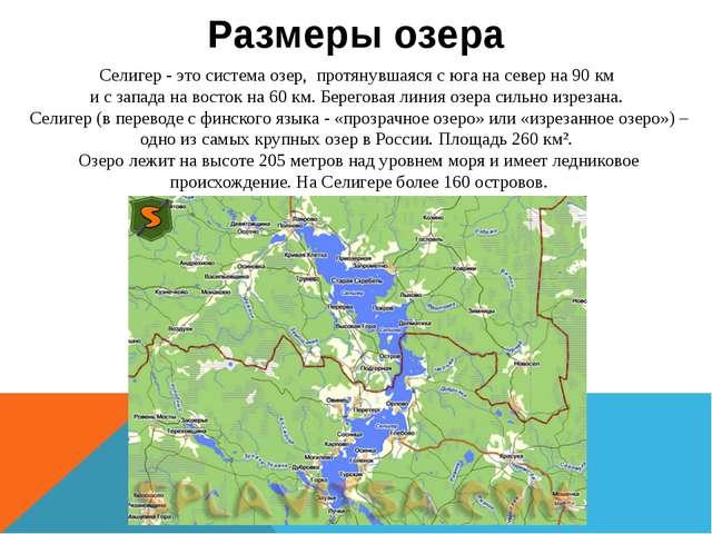 Размеры озера Селигер - это система озер, протянувшаяся с юга на север на 90...