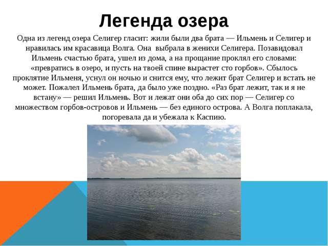 Одна из легенд озера Селигер гласит: жили были два брата— Ильмень и Селигер...