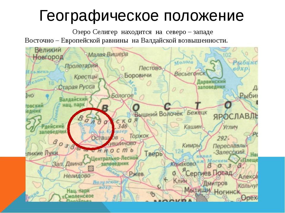 Географическое положение Озеро Селигер находится на северо – западе Восточно...