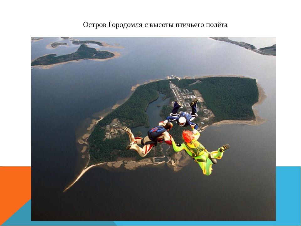 Остров Городомля с высоты птичьего полёта