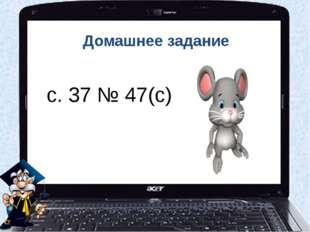 Домашнее задание с. 37 № 47(с)