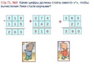 Стр.71, №9 Какие цифры должны стоять вместо «*», чтобы вычисления Лики стали