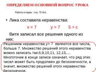 Лика составила неравенства: х < 7 y > 7 5 > c Витя записал все решения одног