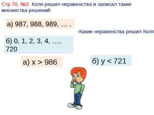 Стр.70, №3 Коля решил неравенства и записал такие множества решений: а) 987,
