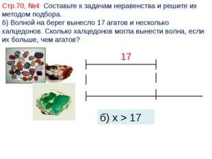 Стр.70, №4 Составьте к задачам неравенства и решите их методом подбора. б) Во